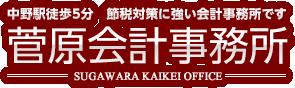 菅原会計事務所