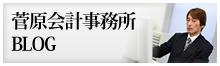 菅原会計事務所BLOG